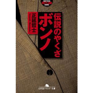 伝説のやくざ ボンノ 電子書籍版 / 著:正延哲士 ebookjapan
