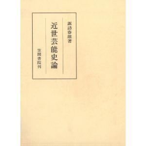 近世芸能史論 電子書籍版 / 著:諏訪春雄|ebookjapan