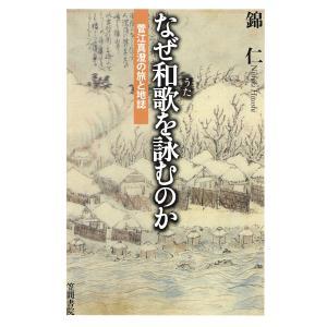 【初回50%OFFクーポン】なぜ和歌を詠むのか 菅江真澄の旅と地誌 電子書籍版 / 著:錦仁|ebookjapan