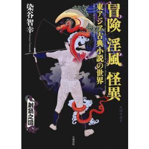 冒険 淫風 怪異 東アジア古典小説の世界 電子書籍版 / 著:染谷智幸|ebookjapan