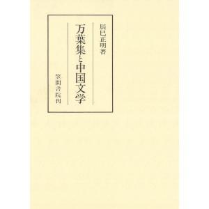 万葉集と中国文学 電子書籍版 / 著:辰巳正明|ebookjapan