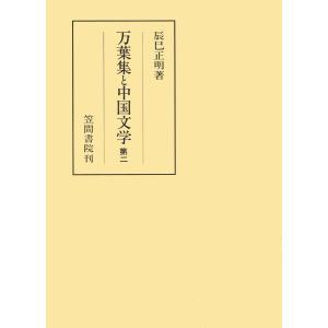 万葉集と中国文学 第二 電子書籍版 / 著:辰巳正明|ebookjapan