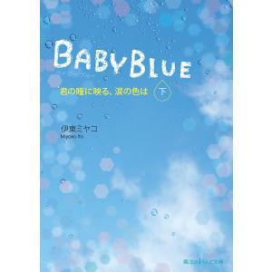 BABY BLUE 君の瞳に映る、涙の色は[下] 電子書籍版 / 著者:伊東ミヤコ|ebookjapan