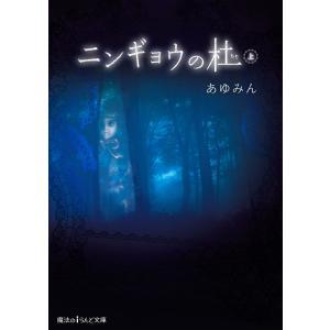 ニンギョウの杜[上] 電子書籍版 / 著者:あゆみん|ebookjapan