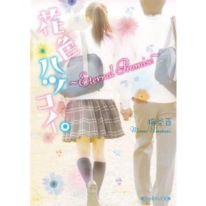 花色ハツコイ。 〜Eternal Promise〜 電子書籍版 / 著者:梅谷百|ebookjapan