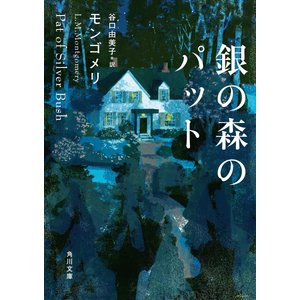 銀の森のパット 電子書籍版 / 著者:モンゴメリ 訳者:谷口由美子|ebookjapan