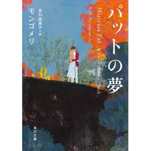 パットの夢 電子書籍版 / 著者:モンゴメリ 訳者:谷口由美子 ebookjapan