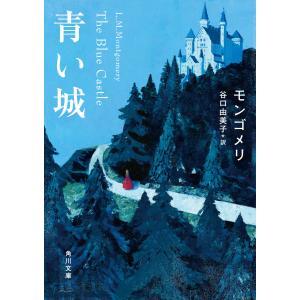 青い城 電子書籍版 / 著者:モンゴメリ 訳者:谷口由美子|ebookjapan