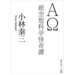 AΩ 超空想科学怪奇譚 電子書籍版 / 著者:小林泰三|ebookjapan