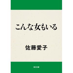 こんな女もいる 電子書籍版 / 著者:佐藤愛子 ebookjapan