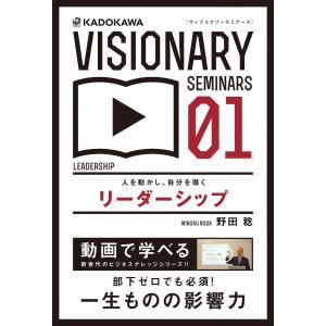 【初回50%OFFクーポン】人を動かし、自分を導く リーダーシップ 電子書籍版 / 著者:野田稔|ebookjapan