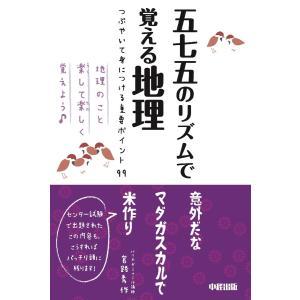 五七五のリズムで覚える地理 電子書籍版 / 著者:宮路秀作 ebookjapan