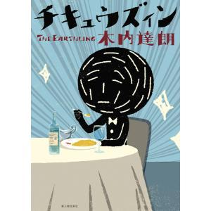チキュウズィン 電子書籍版 / 著者:木内達朗