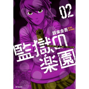監獄の楽園 2 電子書籍版 / 著者:設楽圭吾 ebookjapan