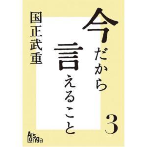 【初回50%OFFクーポン】今だから言えること3 歴代首相の素顔が語る、日本の光と影 電子書籍版 / 国正武重|ebookjapan