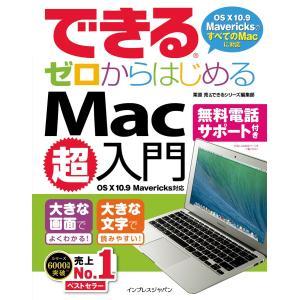 できるゼロからはじめるMac超入門 OS X 10.9 Mavericks対応 電子書籍版 / 栗原...