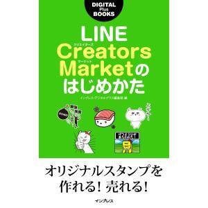 LINE Creators Marketのはじめかた 電子書籍版 / インプレス・デジタルプラス編集部 ebookjapan