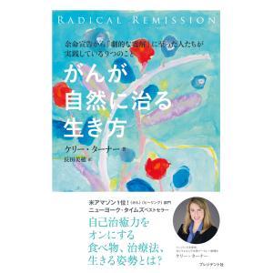 がんが自然に治る生き方 電子書籍版 / ケリーターナー/長田美穂