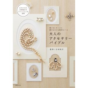【初回50%OFFクーポン】大人のアクセサリーバイブル 電子書籍版 / 石田純子 ebookjapan