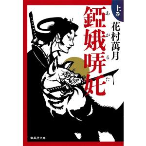 アガルタ 上巻 電子書籍版 / 花村萬月 ebookjapan