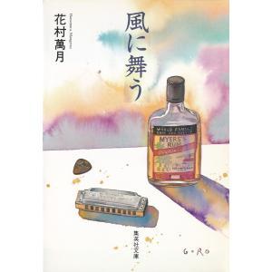 風に舞う 電子書籍版 / 花村萬月 ebookjapan