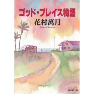 ゴッド・ブレイス物語 電子書籍版 / 花村萬月 ebookjapan