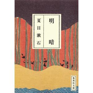 【語注付】明暗(漱石コレクション) 電子書籍版 / 夏目漱石|ebookjapan