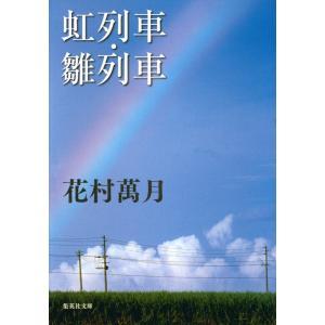 虹列車・雛列車 電子書籍版 / 花村萬月 ebookjapan