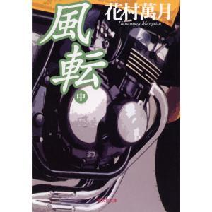 風転 中 電子書籍版 / 花村萬月 ebookjapan
