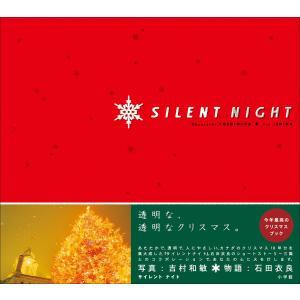 【初回50%OFFクーポン】SILENT NIGHT 電子書籍版 / 吉村和敏(著)/石田衣良(著)