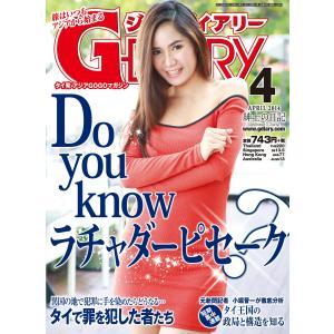 アジアGOGOマガジン G-DIARY 2014年4月号 電子書籍版 / アールコス・メディア株式会社|ebookjapan