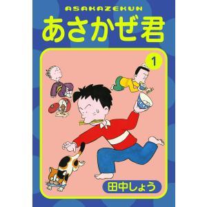 あさかぜ君 (1) 電子書籍版 / 田中しょう ebookjapan