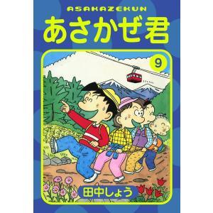 あさかぜ君 (9) 電子書籍版 / 田中しょう ebookjapan