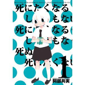 阿部共実 出版社:秋田書店 連載誌/レーベル:Championタップ! ページ数:149 提供開始日...