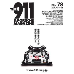 THE 911 & PORSCHE MAGAZINE 78号 電子書籍版 / THE 911 & PORSCHE MAGAZINE編集部 ebookjapan