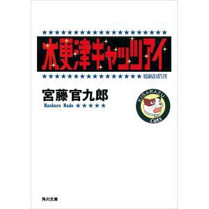 木更津キャッツアイ 電子書籍版 / 著者:宮藤官九郎