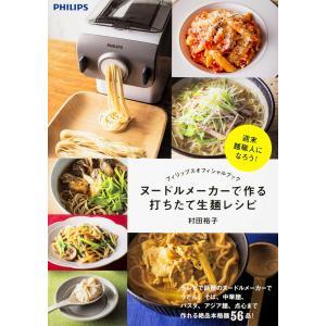 フィリップスオフィシャルブック ヌードルメーカーで作る打ちたて生麺レシピ 電子書籍版 / 著者:村田裕子|ebookjapan