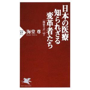 日本の医療 知られざる変革者たち 「海堂ラボ」vol.3 電子書籍版 / 著:海堂尊 ebookjapan