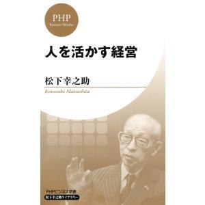 人を活かす経営(PHPビジネス新書 松下幸之助ライブラリー) 電子書籍版 / 著:松下幸之助|ebookjapan