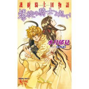 護樹騎士団物語1 螺旋の騎士よ起て! 電子書籍版 / 著:夏見正隆(水月郁見)|ebookjapan