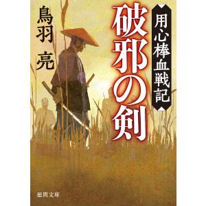 用心棒血戦記 破邪の剣 電子書籍版 / 著:鳥羽亮|ebookjapan