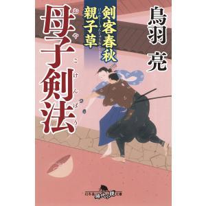 剣客春秋親子草 母子剣法 電子書籍版 / 著:鳥羽亮|ebookjapan