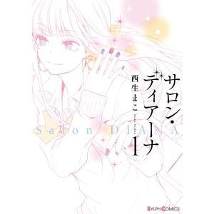 サロン・ディアーナ1 電子書籍版 / 著者:西生まこ|ebookjapan