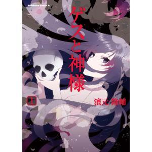 ゲスと神様(1) 電子書籍版 / 著者:濱元隆輔|ebookjapan