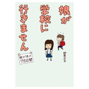 娘が学校に行きません 電子書籍版 / 著者:野原広子|ebookjapan