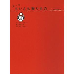 楽しい ちいさな贈りもの 電子書籍版 / 著者:YUZUKO|ebookjapan