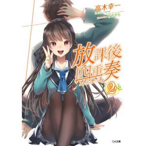 放課後四重奏2 電子書籍版 / 高木幸一/ぜろきち|ebookjapan