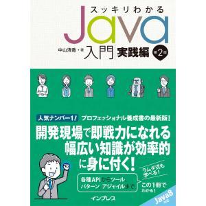 スッキリわかるJava入門 実践編 第2版 電子書籍版 / 中山清喬
