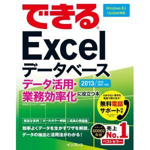 【初回50%OFFクーポン】できるExcelデータベース データ活用・業務効率化に役立つ本 2013/2010/2007対応 電子書籍版|ebookjapan