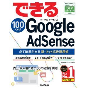 できる100ワザ Google AdSense 必ず結果が出る新・ネット広告運用術 電子書籍版 / ...
